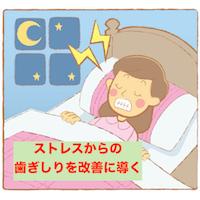 ストレスからの歯ぎしりを防ぐ