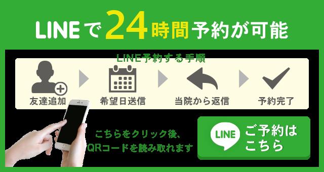 LINEで24時間予約可能です。
