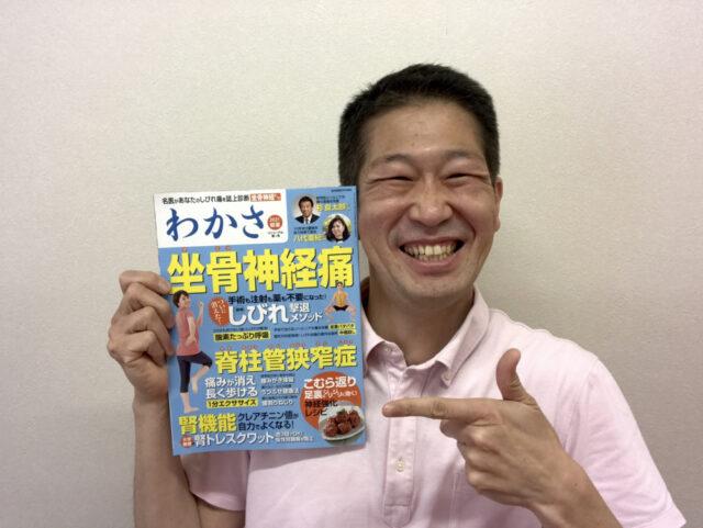 老舗の健康雑誌「わかさ」「健康365」に全国の凄腕院長に選ばれました